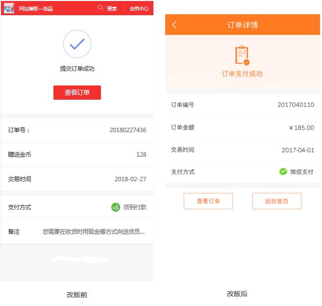 订单页UI改版和逻辑优化2