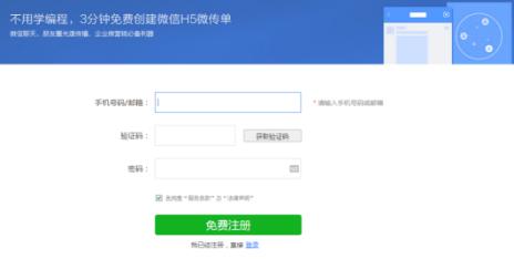微传单在线平台申请注册