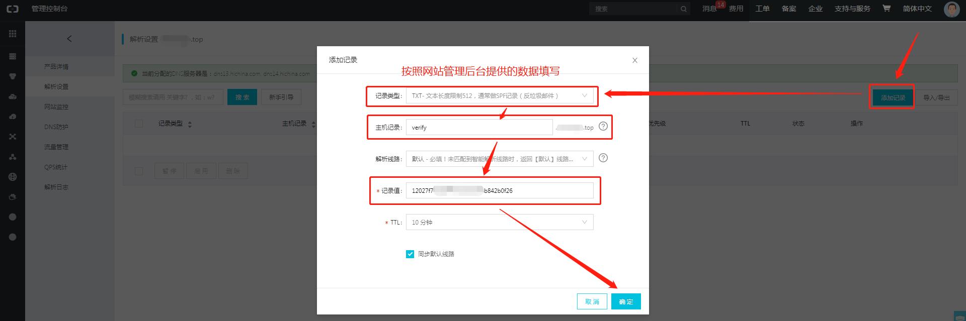 网站域名解析绑定