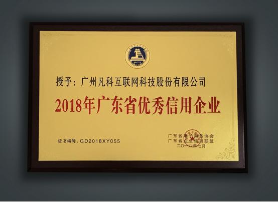 凡科荣获2018年广东省优秀信用企业