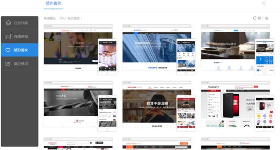 网站模板选择界面