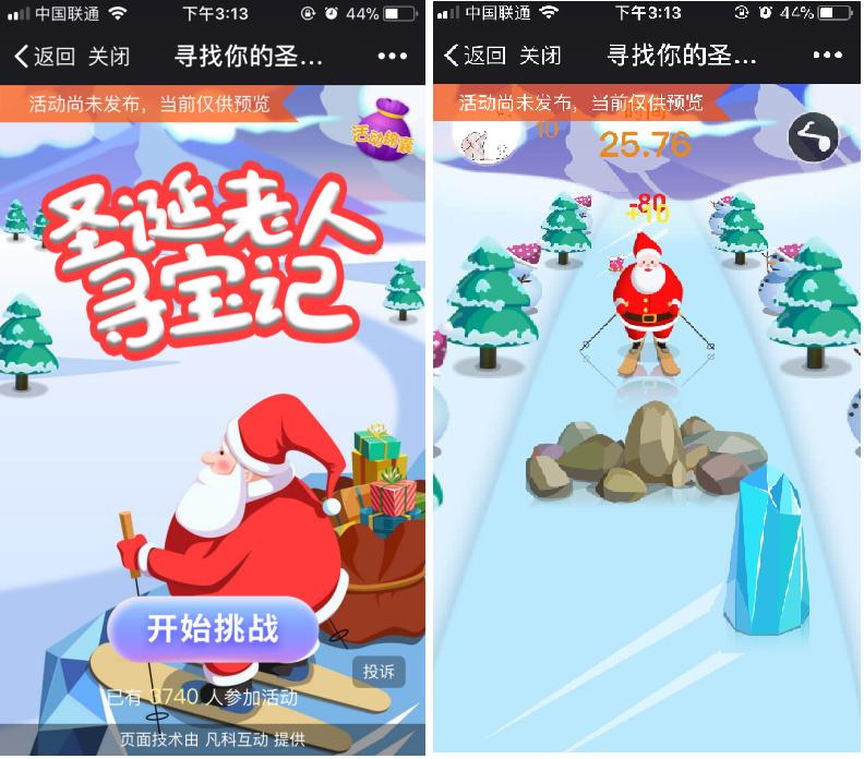 圣诞老人寻宝记h5游戏