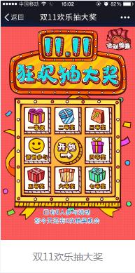 微营销游戏:双11欢乐抽大奖