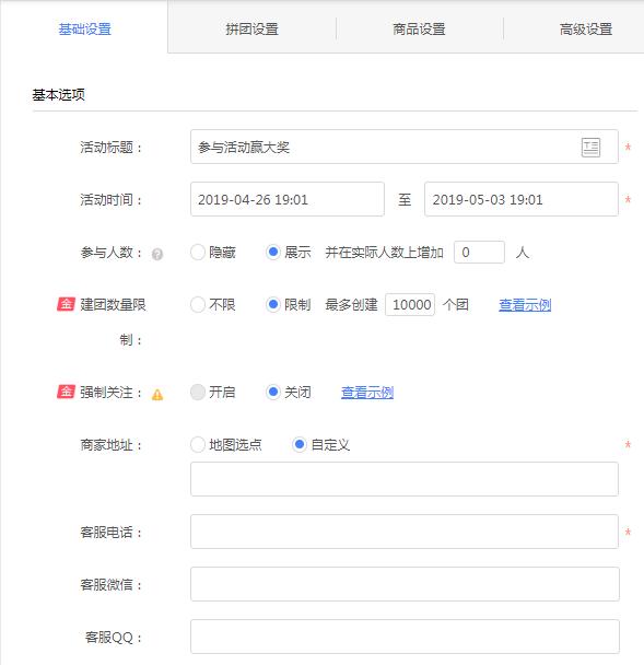 活动基础设置页面
