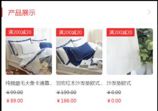 产品列表支持展示促销价