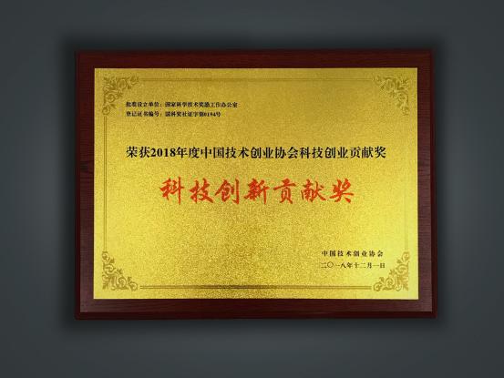 """大會頒發2018年度""""科技創新貢獻獎""""牌匾"""