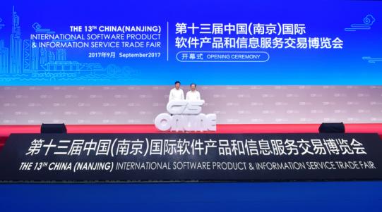南京软博会开幕式现场