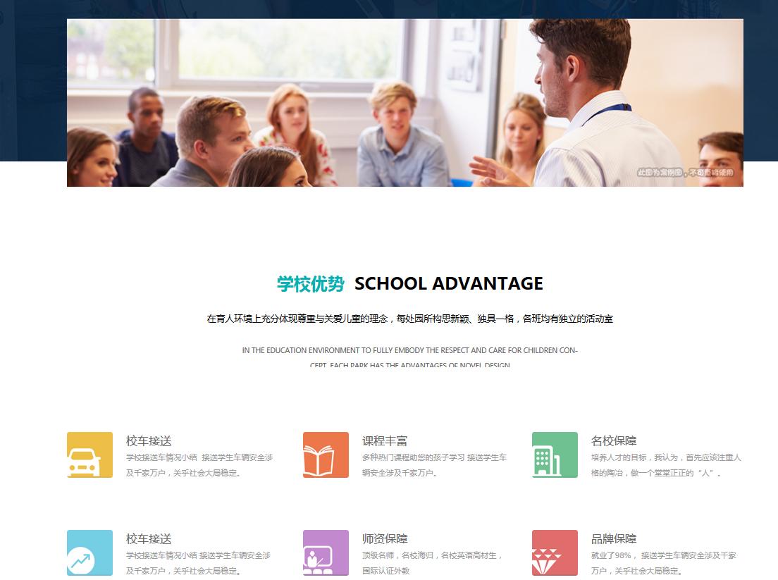学校网站制作