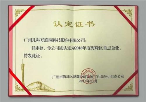 """凡科所获""""2016年度海珠区重点企业""""证书"""