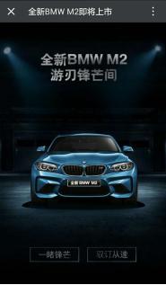 BMW的微场景制作案例欣赏
