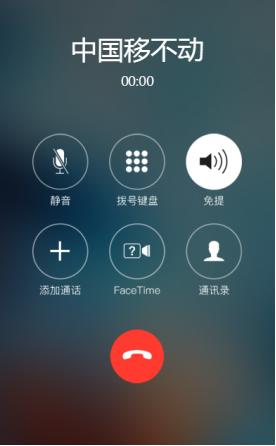 微传单模拟手机语音通话H5