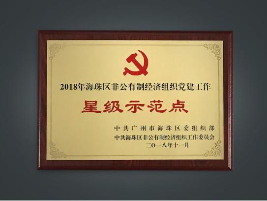 凡科黨支部榮獲2018年海珠區非公有制經濟組織黨建工作星級示范點