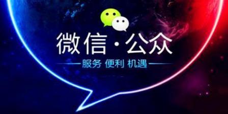 利用微信公众号推广H5