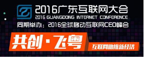 2016广东互联网大会