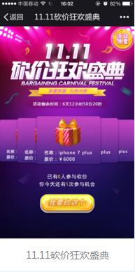 微营销游戏:11.11砍价狂欢盛典