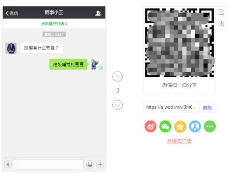 微信聊天的h5页面怎么做?