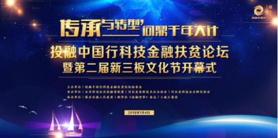 投融中国行科技金融扶贫论坛暨第二届新三板文化节