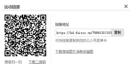 微信公众号平台发布