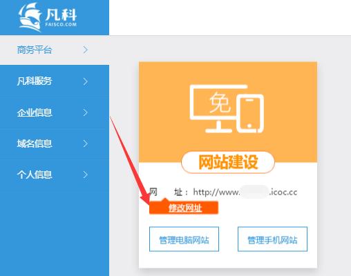 修改网站域名入口