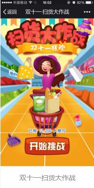 微营销游戏:双十一扫货大作战