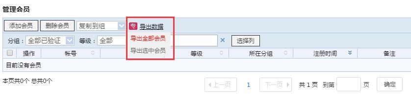 导出网站用户数据功能
