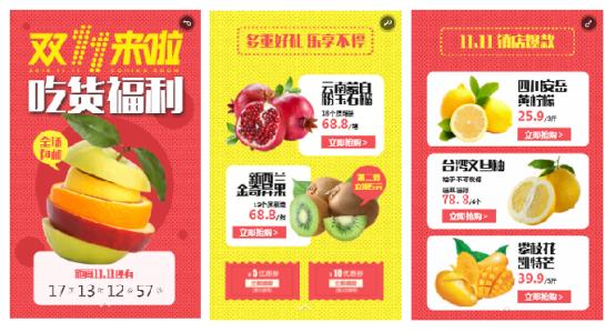 微传单双11水果产品促销通用H5模板