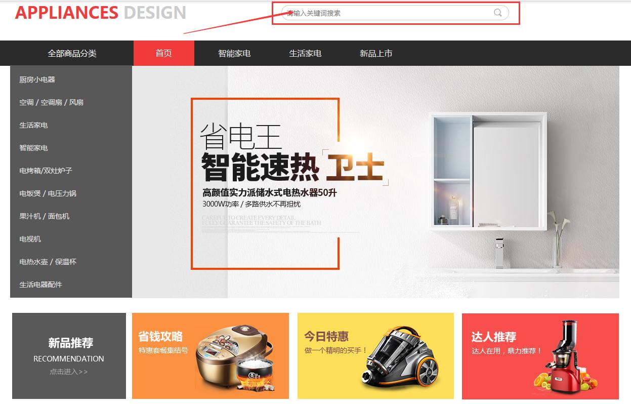 设计网站搜索框