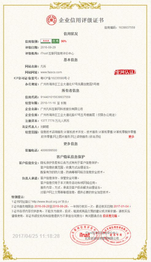 杏彩企业信用评级证书