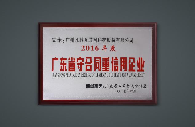 图为凡科荣获2016年度广东省守合同重信用企业牌匾