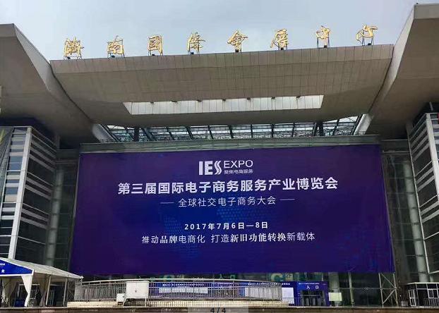 图为2017第三届国际电子商务服务产业博览会