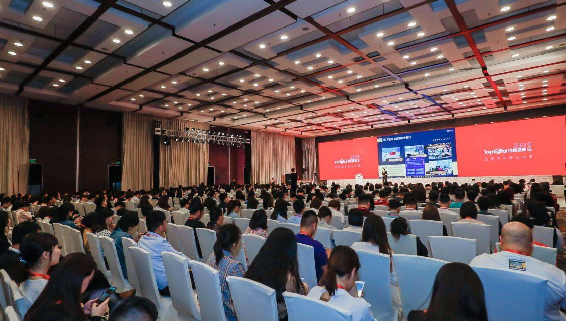 2019Topdigital創新獎榜單揭曉現場