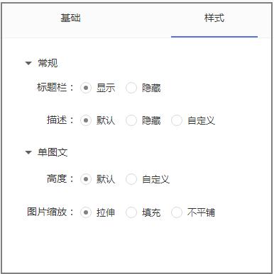 多图文模块新增样式设置