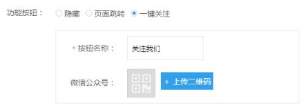 在微信H5小游戏上加入自定义按钮