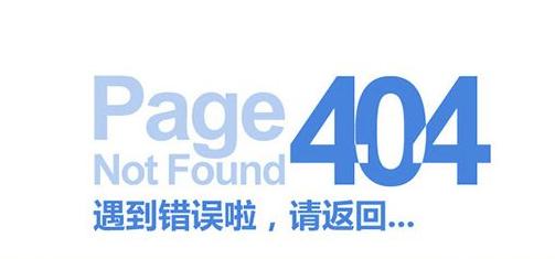 网站制作的404页面优化