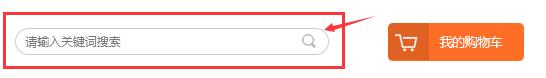 网站建设之搜索框设计