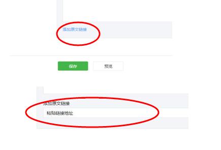 点击原文链接,并在添加原文链接处粘贴微传单的地址