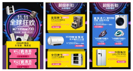 微传单双11家电产品促销H5模板