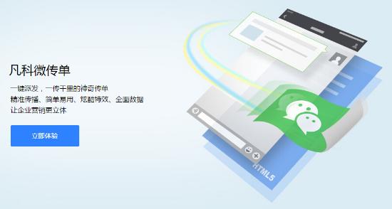 H5制作软件推荐