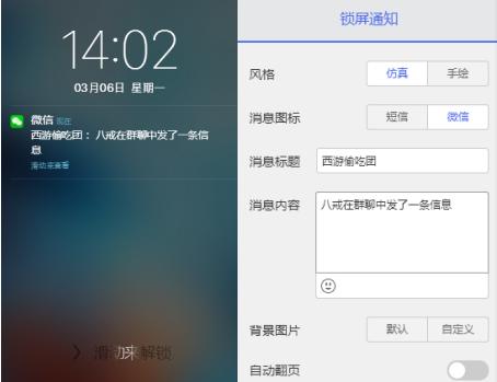选择锁屏通知功能生成一个锁屏通知H5页面