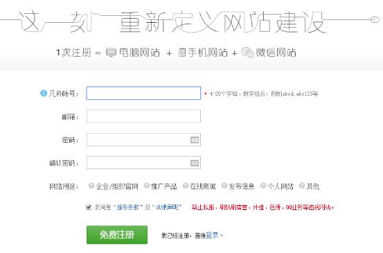 自助建站平台账号注册