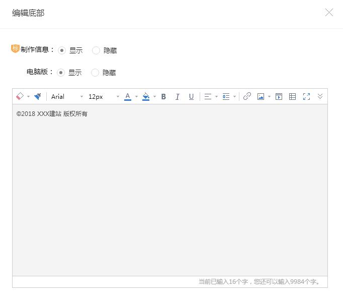 网站底部支持自定义背景和文字颜色3