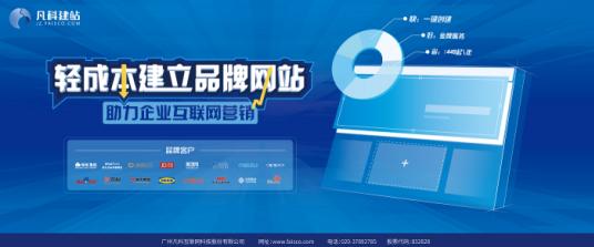 凡科亮相深圳国际电子商务博览会:轻成本助推品牌电商化