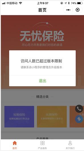 访问限制页面优化