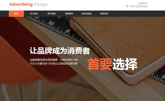 凡科建站的网站模板设计