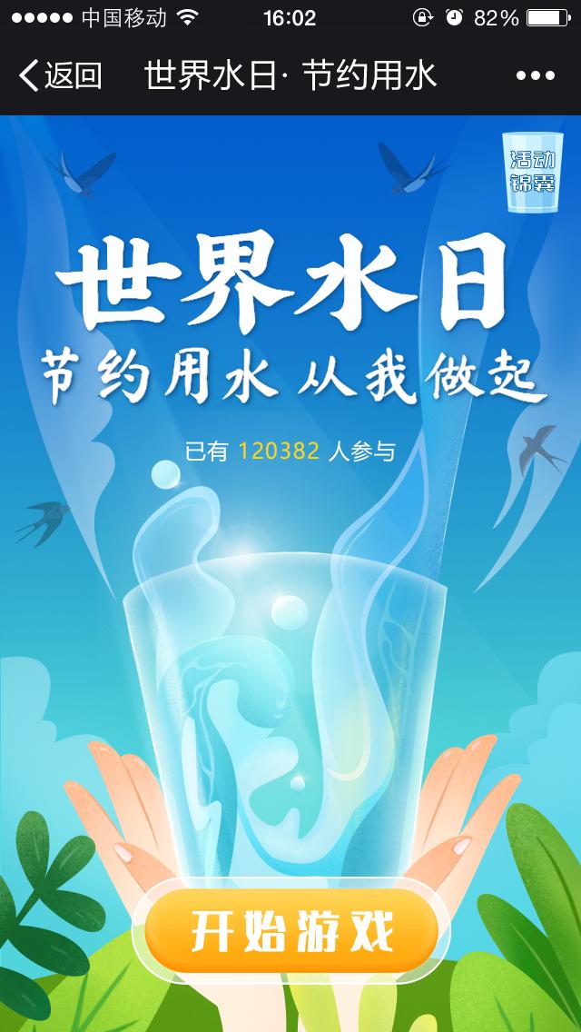 世界水日·节约用水