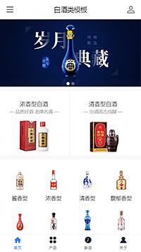 精品酒类陈酿白酒手机网站模板