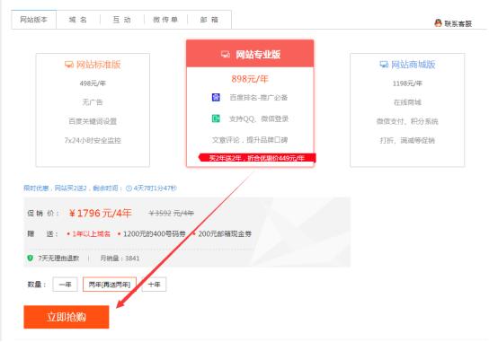 购买升级版网站