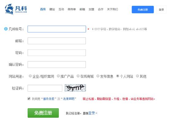 用户注册界面
