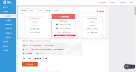 升级网站模板