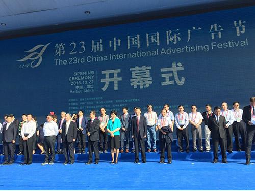 第23届中国国际广告节开幕式现场